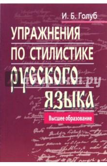 Упражнения по стилистике русского языка. - 4-е изд. - Ирина Голуб