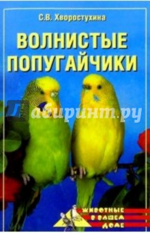 Волнистые попугайчики - Светлана Хворостухина
