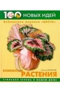 Анастасия Анисимова: Комнатные растения