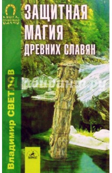 Защитная магия древних славян - Владимир Светлов