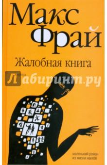 Жалобная книга - Макс Фрай