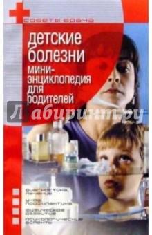 Детские болезни: Мини-энциклопедия для родителей - Денис Юрьев