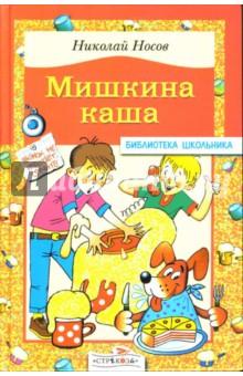 Мишкина каша: Рассказы - Николай Носов