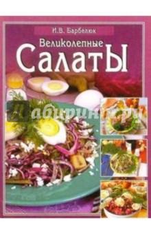 Великолепные салаты - Ирина Барбелюк