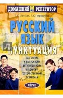 Русский язык: В 4 ч. Ч.3. Пунктуация - Татьяна Ленская