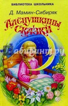 Аленушкины сказки - Дмитрий Мамин-Сибиряк