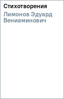 Стихотворения - Эдуард Лимонов