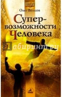 Супервозможности человека - Олег Волков