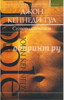 Сговор остолопов: Роман - Джон Тул