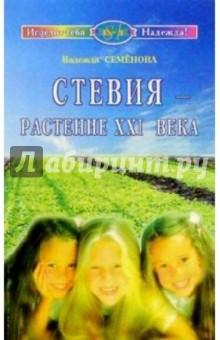 Купить Надежда Семенова: Стевия - растение XXI века