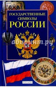 Государственные символы России - Марина Голованова
