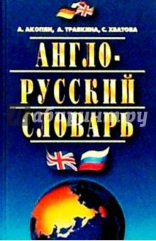 Англо-русский словарь. Около 30000 слов - Ангелина Акопян