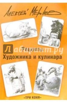 Рецепты художника и кулинара. Питайтесь и улыбайтесь - Алексей Меринов