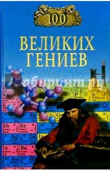 100 великих гениев - Рудольф Баландин