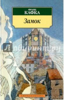 Книга замок читать онлайн. Автор: франц кафка. Loveread. Ec.