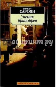 Ученик брадобрея: Рассказы - Уильям Сароян