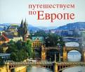 ПаульПреслер, Хельден: Путешествуем по Европе