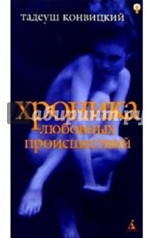 Хроника любовных происшествий: Роман - Тадеуш Конвицкий