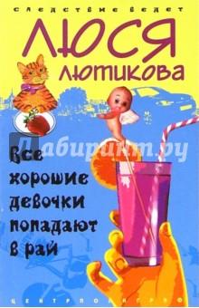 Все хорошие девочки попадают в рай - Люся Лютикова