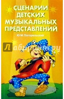 Сценарии детских музыкальных представлений - Юрий Погорельский