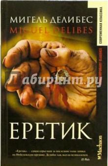 Еретик: Роман - Мигель Делибес