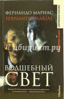 Волшебный свет: Роман - Фернандо Мариас