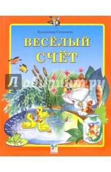 Веселый счет - Владимир Степанов