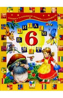 Читаем в 6 лет. Хрестоматия для детей