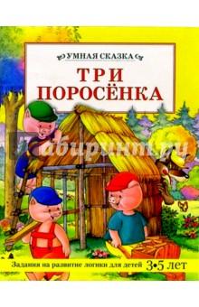 Три поросенка/Умная сказка
