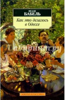 Как это делалось в Одессе: Рассказы - Исаак Бабель