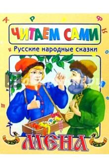 Русские народные сказки. МЕНА