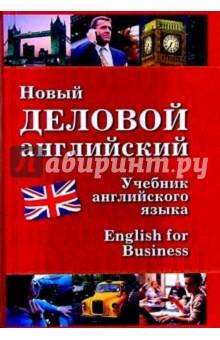 деловой английский для начинающих любимцева решебник скачать