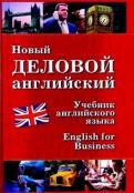 ШахНазарова, Дарская, Памухина: Новый деловой английский. Учебник