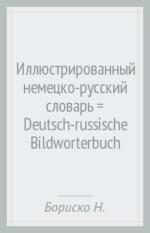 Иллюстрированный немецко-русский словарь = Deutsch-russische Bildworterbuch - Наталья Бориско