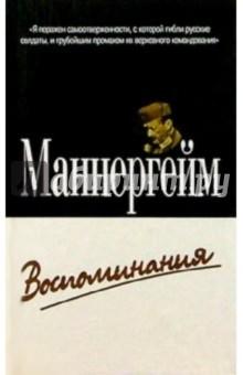 Воспоминания - Карл Маннергейм
