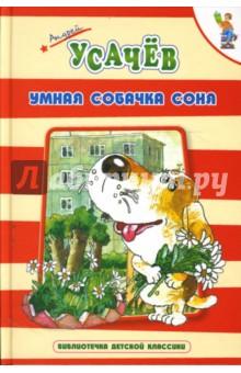 Умная собачка Соня - Андрей Усачев