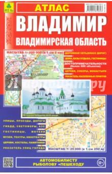 Атлас. Владимир. Владимирская область
