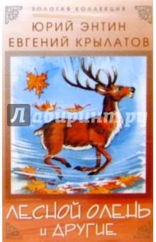 А/к. Лесной олень и другие