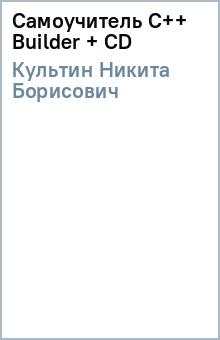 Самоучитель C++ Builder (+ CD) - Никита Культин
