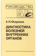 Александр Окороков: Диагностика болезней внутренних органов. Том 8: Диагностика болезней сердца и сосудов