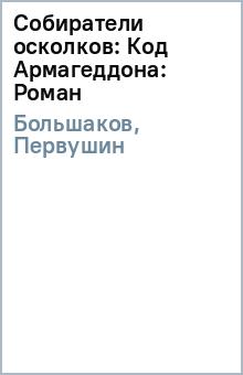 Собиратели осколков: Код Армагеддона: Роман - Большаков, Первушин