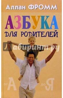 Азбука для родителей - Аллан Фромм