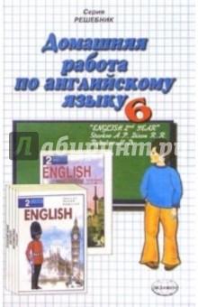 Домашняя работа по английскому языку (6 класс) к учебнику