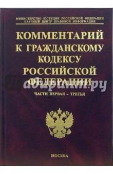 Комментарий к Гражданскому кодексу Российской Федерации. Части 1-3 - Е.Л. Забарчук