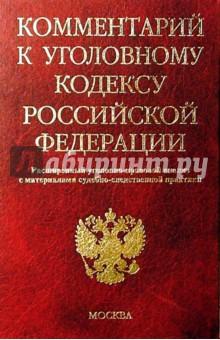 Комментарий к Уголовному кодексу Российской Федерации: Расширенный уголовно-правовой анализ