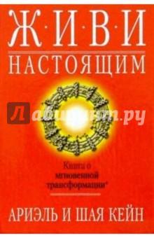 Купить Кейн, Кейн: Живи настоящим ISBN: 985-483-113-2