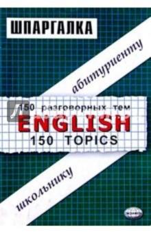 Шпаргалка по английскому языку. 150 разговорных тем - Алла Миньяр-Белоручева