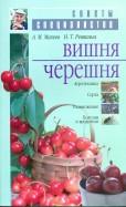 Михеев, Ревякина: Вишня и черешня