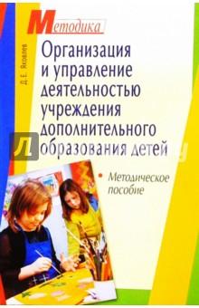 Организация и управление деятельностью учреждений дополнительного образования детей - Денис Яковлев