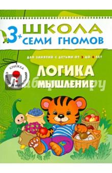 Логика, мышление. Годовой курс для детей 3-4 лет - Альфия Дорофеева